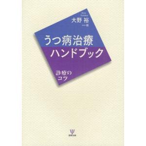 本 ISBN:9784772411783 大野裕/編 出版社:金剛出版 出版年月:2011年01月 ...