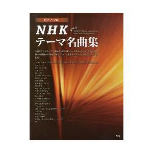 NHKテーマ名曲集 大河ドラマシリーズ、連続テレビ小説シリーズからドキュメンタリーまで、数々の番組から印象に残るメロディーを集めてピアノ・ソロにアレン...|dss
