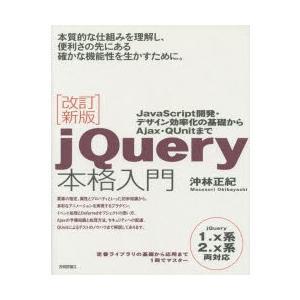jQuery本格入門 JavaScript開発・デザイン効率化の基礎からAjax・QUnitまで