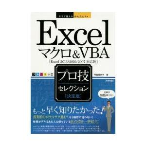 Excelマクロ&VBAプロ技セレクション 決定版|dss