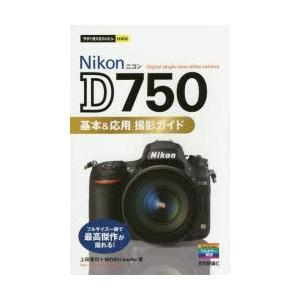 Nikon D750基本&応用撮影ガイド