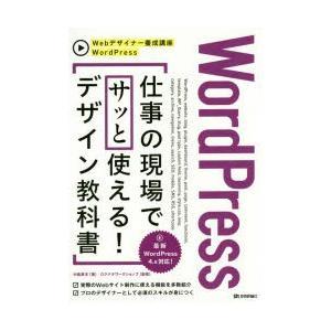 本 ISBN:9784774173801 中島真洋/著 ロクナナワークショップ/監修 出版社:技術評...