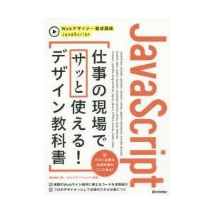 本 ISBN:9784774174426 柳井政和/著 ロクナナワークショップ/監修 出版社:技術評...