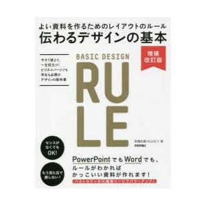 本 ISBN:9784774183213 高橋佑磨/著 片山なつ/著 出版社:技術評論社 出版年月:...