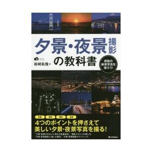 夕景・夜景撮影の教科書 感動の絶景写真を撮ろう!...の商品画像