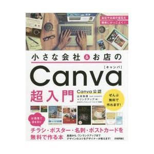 本 ISBN:9784774197739 山本和泉/著 リンクアップ/著 KDDIウェブコミュニケー...
