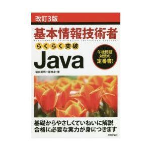 基本情報技術者らくらく突破Java 午後問題対策の定番書!|dss
