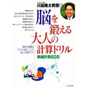 川島隆太教授の脳を鍛える大人の計算ドリル 単純計算60日|dss