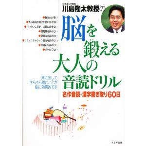 川島隆太教授の脳を鍛える大人の音読ドリル 名作音読・漢字書き取り60日|dss