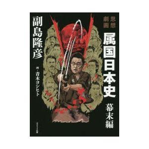 本 ISBN:9784774791791 副島隆彦/著 青木ヨシヒト/画 出版社:コスミック出版 出...