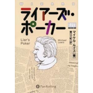 本 ISBN:9784775970621 マイケル・ルイス/著 東江一紀/訳 出版社:パンローリング...
