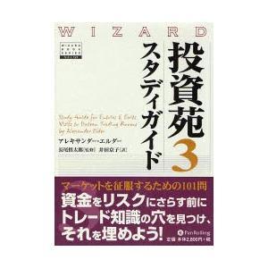 本 ISBN:9784775970874 アレキサンダー・エルダー/著 長尾慎太郎/監修 井田京子/...