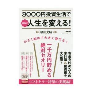 本 ISBN:9784776209478 横山光昭/著 出版社:アスコム 出版年月:2017年07月...
