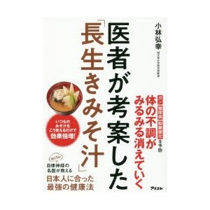 本 ISBN:9784776209959 小林弘幸/著 出版社:アスコム 出版年月:2018年07月...