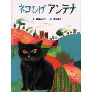ネコひげアンテナ|dss