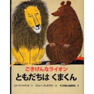 本 ISBN:9784776404378 ルイーズ・ファティオ/文 ロジャー・デュボアザン/絵 今江...
