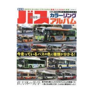 型式別バスカラーリングアルバム バスグラフィック発刊5周年記念|dss