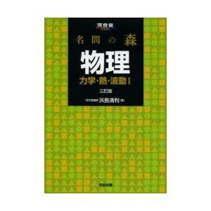 名問の森物理 力学・熱・波動1の関連商品4
