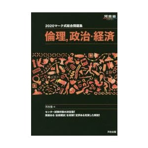 本 ISBN:9784777221684 河合塾公民科/編 出版社:河合出版 出版年月:2019年0...