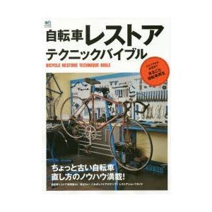 自転車レストアテクニックバイブル ちょっと古い...の関連商品6