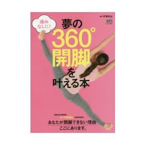 夢の360°開脚を叶える本 痛みなしに! エイムック3504 芹澤宏治 その他 の商品画像|ナビ