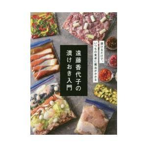 本[ムック] ISBN:9784777955664 遠藤香代子/〔著〕 出版社:エイ出版社 出版年月...