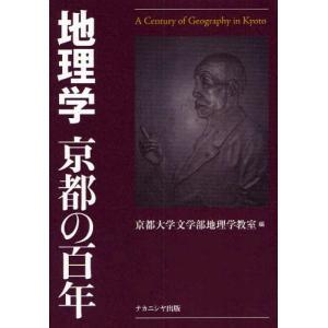 地理学京都の百年|dss