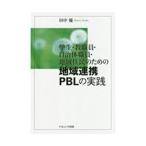 本 ISBN:9784779512353 田中優/著 出版社:ナカニシヤ出版 出版年月:2018年1...