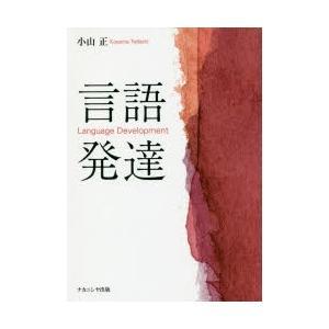 本 ISBN:9784779512872 小山正/著 出版社:ナカニシヤ出版 出版年月:2018年1...