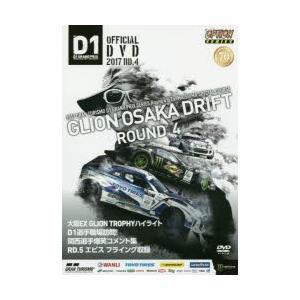 DVD '17 D1 GP OFFI 4|dss