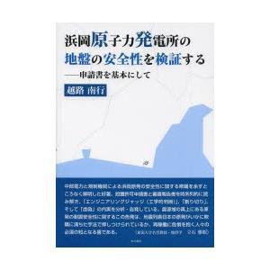 本 ISBN:9784780711530 越路南行/著 出版社:本の泉社 出版年月:2014年03月...