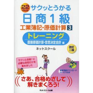 本 ISBN:9784781011363 ネットスクール株式会社/著 出版社:ネットスクール株式会社...