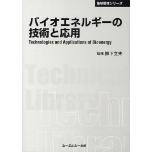 バイオエネルギーの技術と応用 普及版|dss