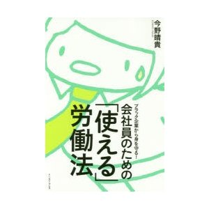 本 ISBN:9784781616957 今野晴貴/著 出版社:イースト・プレス 出版年月:2018...