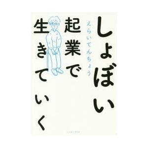 本 ISBN:9784781617336 えらいてんちょう/著 出版社:イースト・プレス 出版年月:...