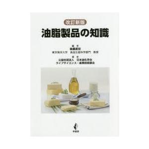 本 ISBN:9784782104279 後藤直宏/編 日本油化学会ライフサイエンス・産業技術部会/...