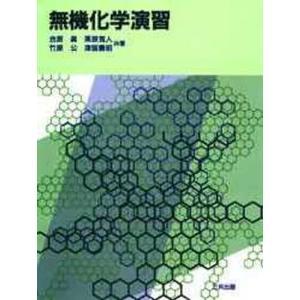 無機化学演習|dss