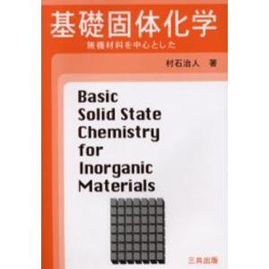 基礎固体化学 無機材料を中心とした|dss