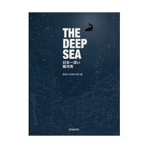 THE DEEP SEA 日本一深い駿河湾|dss