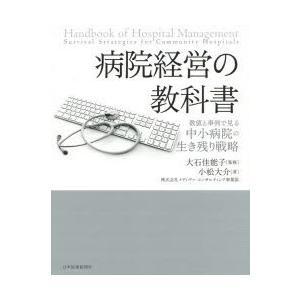 病院経営の教科書 数値と事例で見る中小病院の生...の関連商品5