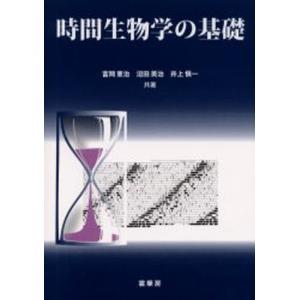 時間生物学の基礎|dss