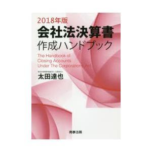 会社法決算書作成ハンドブック 2018年版 dss