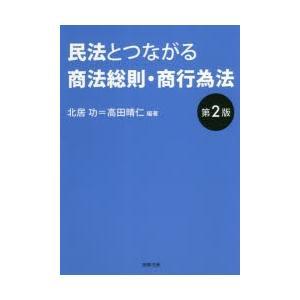 民法とつながる商法総則・商行為法|dss