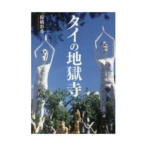 本 ISBN:9784787220783 椋橋彩香/著 出版社:青弓社 出版年月:2018年10月 ...
