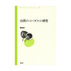 本 ISBN:9784787233707 陳怡禎/著 出版社:青弓社 出版年月:2014年02月 サ...
