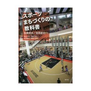 本 ISBN:9784787234469 松橋崇史/編著 高岡敦史/編著 笹生心太/〔ほか〕著 出版...