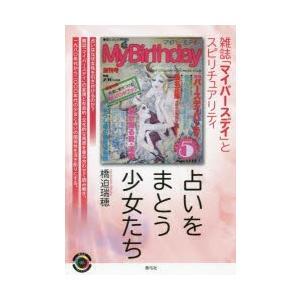 本 ISBN:9784787234476 橋迫瑞穂/著 出版社:青弓社 出版年月:2019年02月 ...