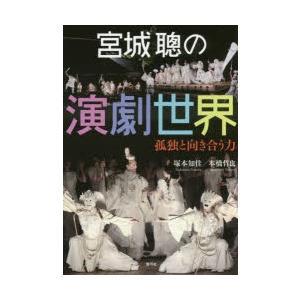 本 ISBN:9784787273888 塚本知佳/著 本橋哲也/著 出版社:青弓社 出版年月:20...