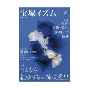 宝塚イズム 39|dss