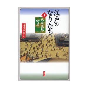 本 ISBN:9784787707130 追川吉生/著 出版社:新泉社 出版年月:2007年11月 ...